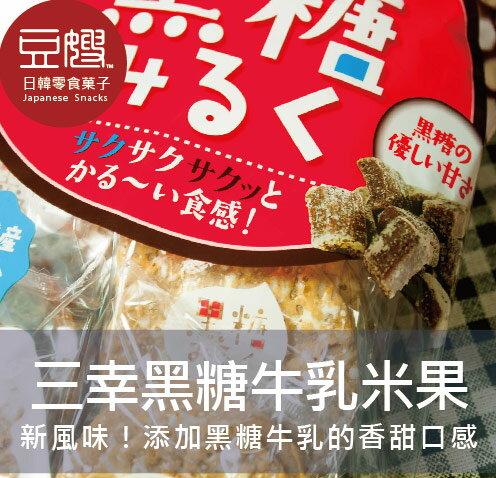 【豆嫂】日本零食 三幸製果 北海道 黑糖牛乳雪宿米果★1月限定全店699免運