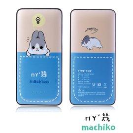 ㄇㄚˊ幾兔 獨家商品◆行動電源6320MAH (2入) 攜帶式手機充電器 行動充 100%台灣製造 - 限時優惠好康折扣