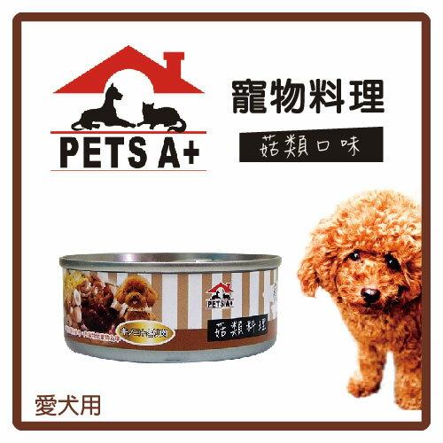 【力奇】寵物料理 犬罐 菇類料理 -80g -20元/罐>可超取(C831D06)