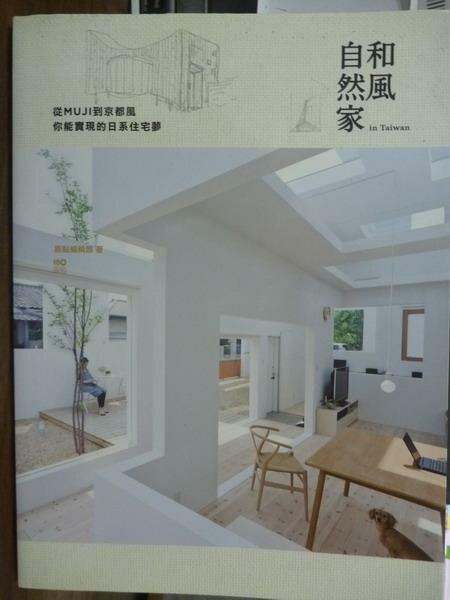 ~書寶 書T8/建築_QFI~和風自然家In Taiwan_原點編輯部