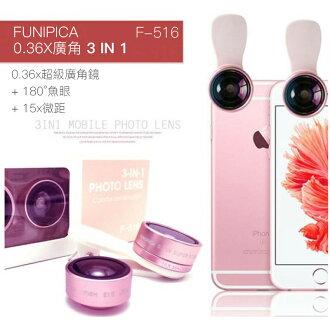 【LIEQI】 FUNIPICA 三合一鏡頭組 F-516手機外接鏡頭 廣角 魚眼 夾式鏡頭 內附原廠保證卡
