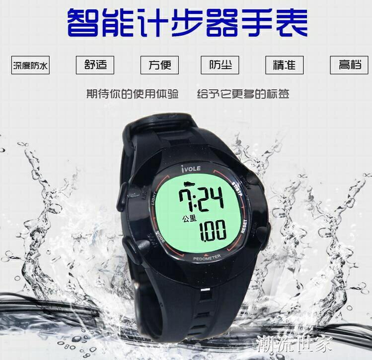 德國3D計步器中文手錶智慧手環夜光防水大屏專業走路跑步運動手MBS