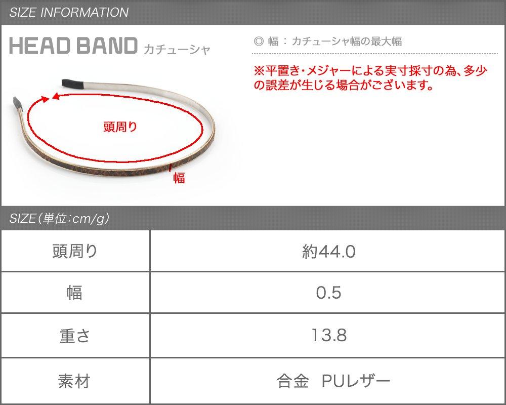 日本CREAM DOT  /  カチューシャ 大人 ヘアバンド レディース ヘアアクセサリー パイソン柄 大人カジュアル シンプル グレー ブラウン ホワイト  /  a03560  /  日本必買 日本樂天直送(690) 7