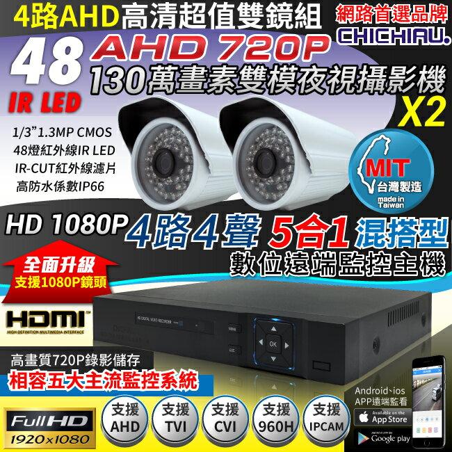 【CHICHIAU】4路4聲 HD 1080P數位高清遠端監控套組(含720P 130萬畫素48燈紅外線監視器攝影機x2)
