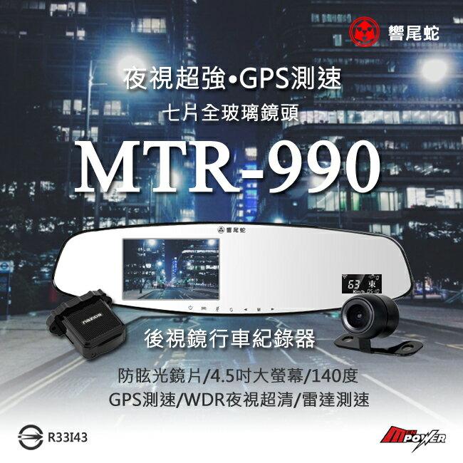 禾笙科技【免運+送安裝+32G卡】響尾蛇 MTR-990 後視鏡 行車紀錄器+全頻雷達測速 雙鏡頭 MTR 990 後照鏡 行車記錄器