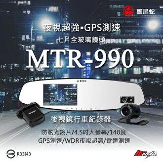 【禾笙科技】免運+免費安裝+32G記憶卡 響尾蛇 MTR-990 後視鏡行車紀錄器+雷達測速 雙鏡頭 MTR990