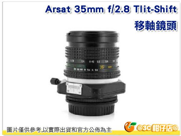 ZENIT 阿薩特 Arsat 35mm f/2.8 Tlit-Shift 移軸鏡頭 大光圈 口徑62mm for M42