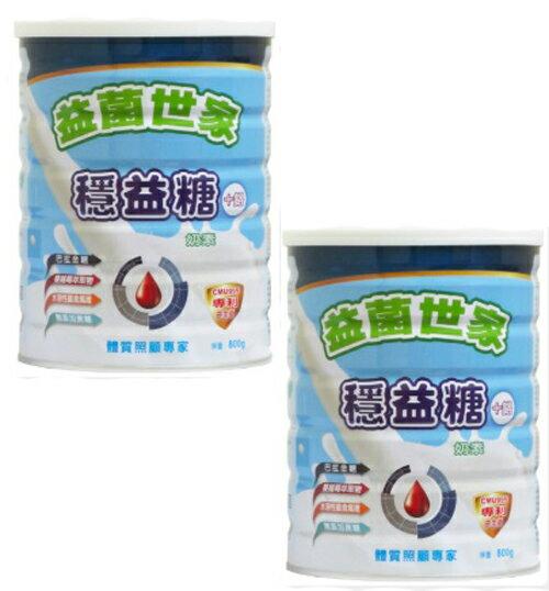 益菌世家-穩益糖+鉻800g 2入特惠組【德芳保健藥妝】機能性奶粉 糖分管理
