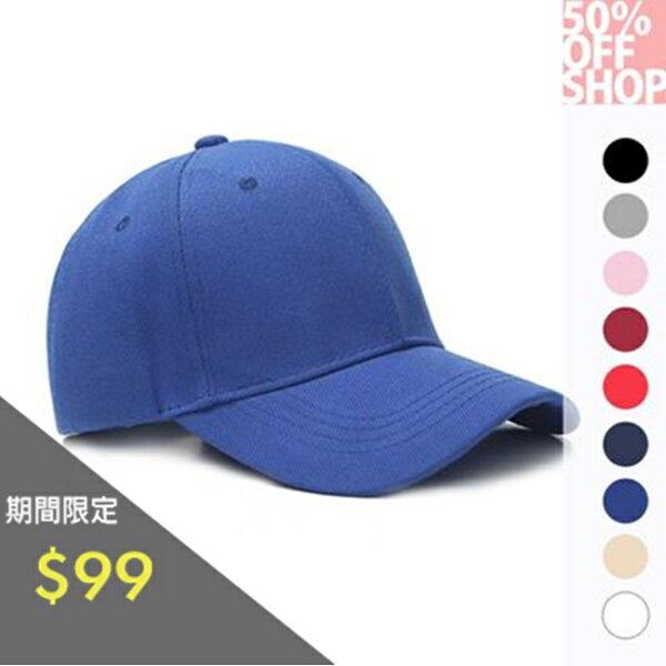 50%OFFSHOP純色棒球帽韓版彎簷老帽【E037126H】