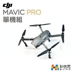 【和信嘉】DJI MAVIC PRO 單機版 台灣原廠公司貨
