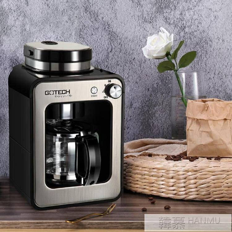 【618購物狂歡節】高泰美式咖啡機家用小型研磨一體辦公室全自動現磨滴漏式煮咖啡壺