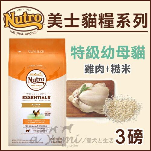 《Nutro美士》特級幼母貓配方(雞肉+糙米)-3LB / 貓飼料