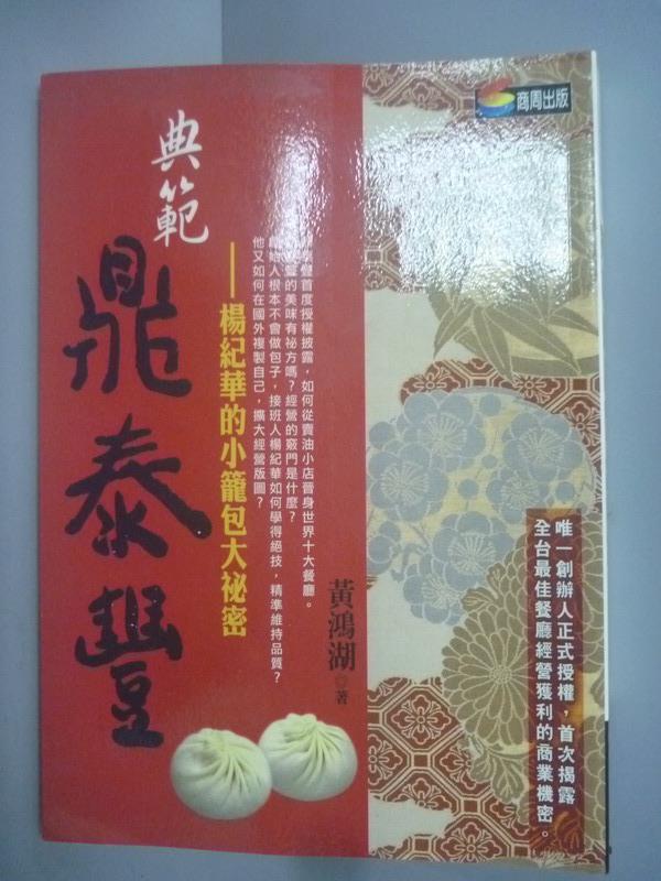 【書寶二手書T1/財經企管_HEH】典範鼎泰豐_黃鴻湖