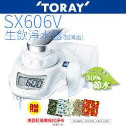 TORAY東麗 SX606V 生飲淨水器-超薄型