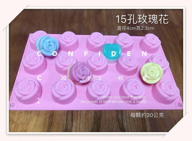 心動小羊^^15孔花卉玫瑰15連模矽膠皂模 皂模具6孔6連蛋糕、麵包、慕思、果凍、調理食品