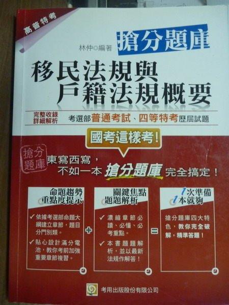 【書寶二手書T8/進修考試_PAQ】搶分題庫:移民法規與戶籍法規概要_林仲