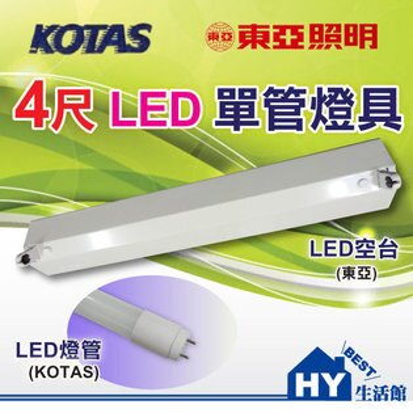 HY生活館:四尺LED單管燈具。18W全玻型LED燈管全電壓山型LED吸頂燈具。東亞4尺空台+KOTASLED燈管
