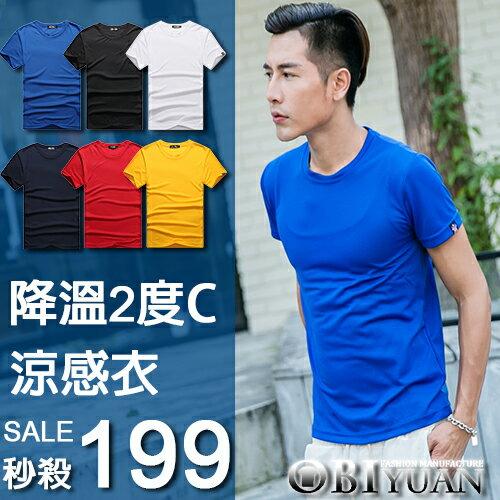 情侶短T【L35106】OBI YUAN韓版素面百搭涼感衣料棉質短袖T恤共6色有加大尺碼