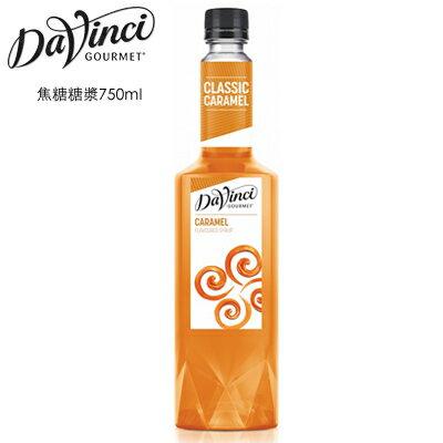【Davinci】焦糖風味糖漿 750ml
