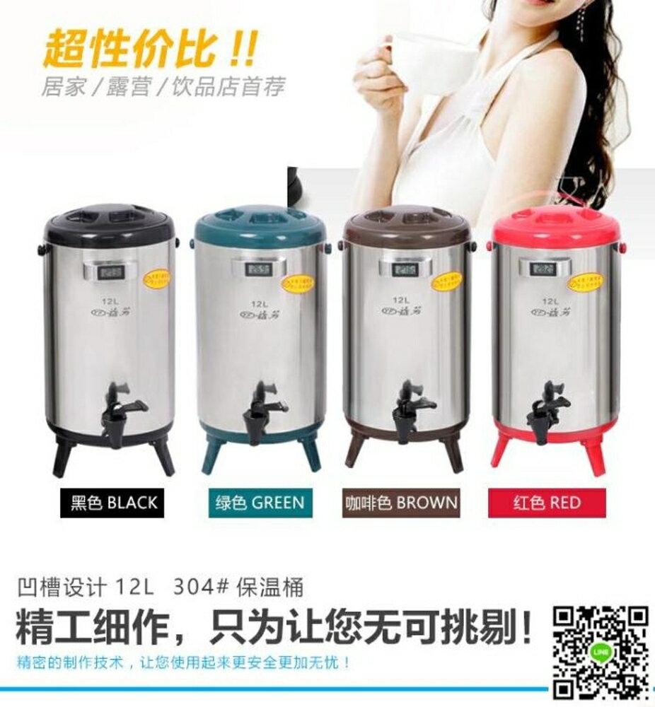 奶茶桶 益芳不銹鋼保溫桶奶茶桶咖啡果汁豆漿桶 商用8L10L12L雙層保溫桶  mks阿薩布魯