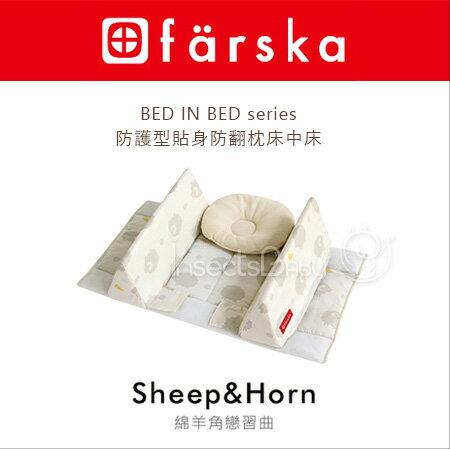 ✿蟲寶寶✿【farska】最新款 (防護型)-貼身防翻枕床中床 安全防護 防翻枕 收納輕巧 攜帶方便《現+預》