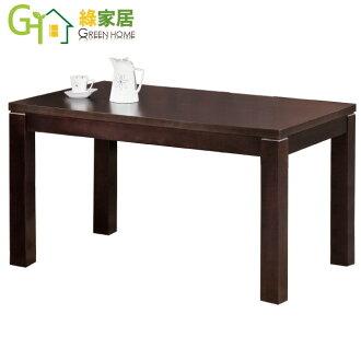 【綠家居】坎貝爾 木紋4.3尺實木餐桌(二色可選)