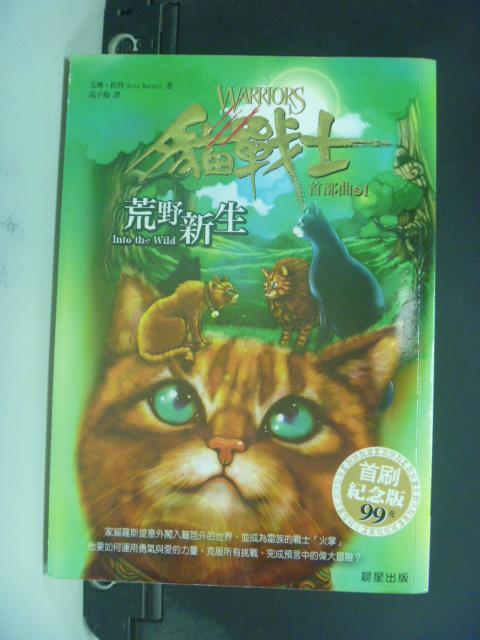 【書寶二手書T8/一般小說_GQN】貓戰士首部曲之一-荒野新生_高子梅, 艾琳杭特
