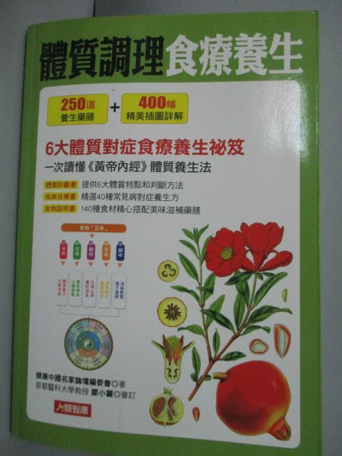 ~書寶 書T8/養生_ZIW~體質調理食療養生_健康中國名家論壇編