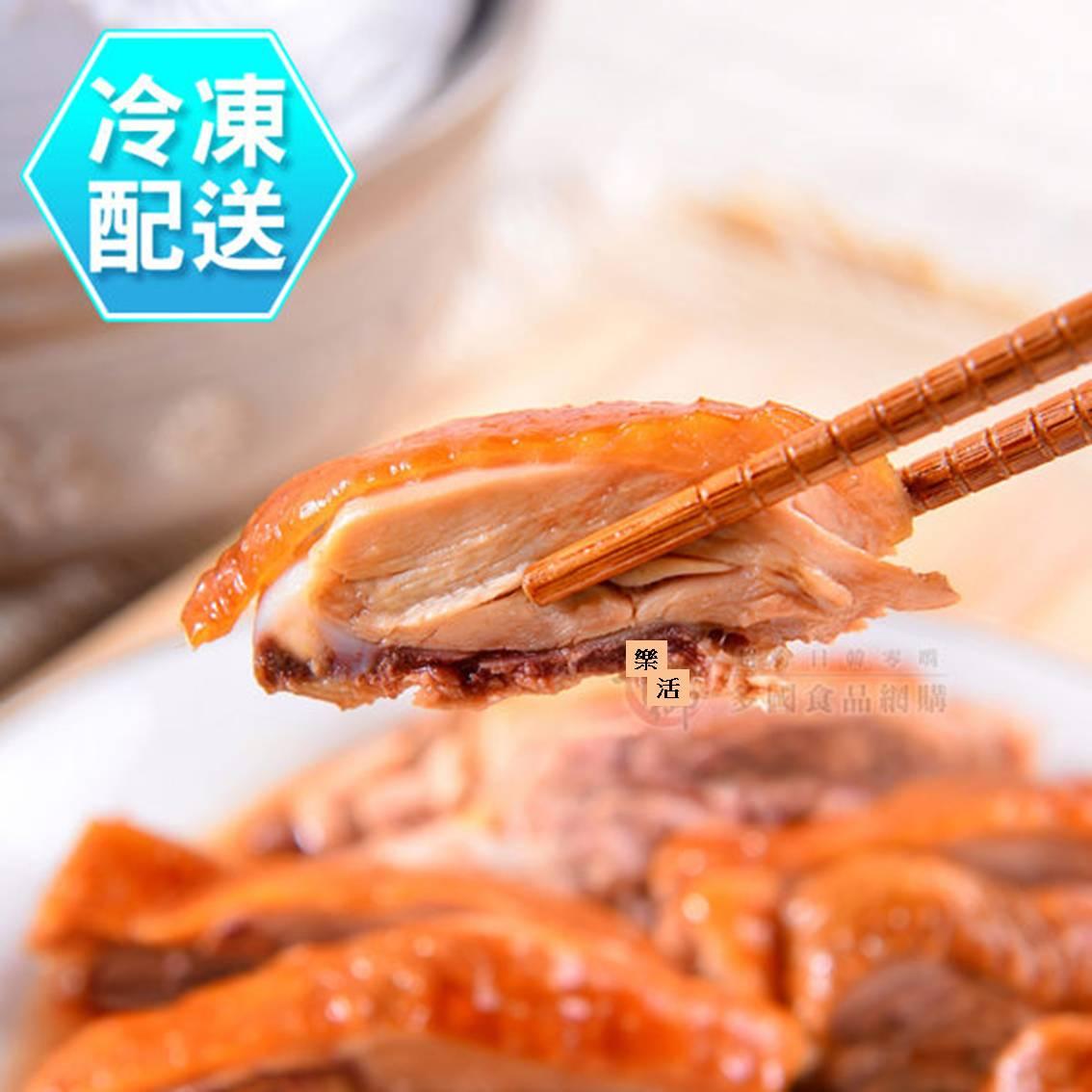 樂活生活館  蔗香雞 (小家庭切盤) 250g 冷凍配送   蔗雞王