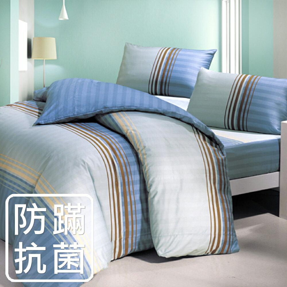 床包組 防蹣抗菌~單人~100^%精梳棉床包組 條紋 美國棉 品牌~^~鴻宇^~ 製~13