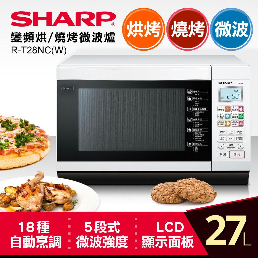 【SHARP 夏普】 27L變頻烘 / 燒烤微波爐 R-T28NC - 限時優惠好康折扣