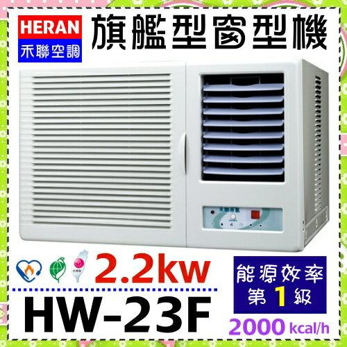 【禾聯冷氣】2.2KW3~5坪旗艦型窗型單冷冷氣《HW-23F》全機三年保固 省電1級 MIT標章