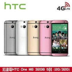 樂天精選優惠福利品智慧型手機 HTC ONE M8 32G(4G LTE) 5吋四核心(工藝設計:從裡到外就是美)