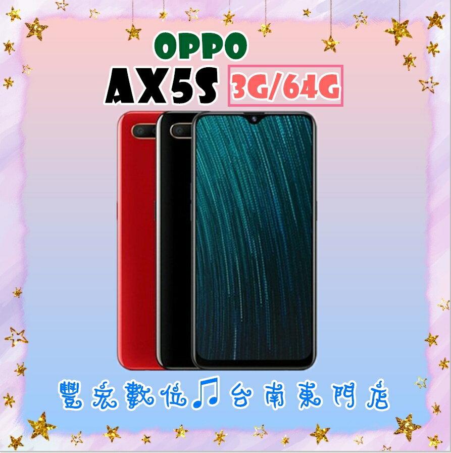 AX5s OPPO 3G/64G 6.2吋 原廠公司貨 全新未拆封 原廠保固【雄華國際】