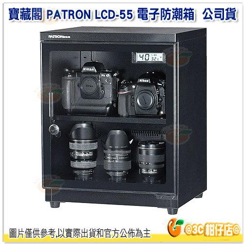 免運 可分期 寶藏閣 PATRON LCD-55 微電腦數字型 電子防潮箱 公司貨 防潮箱 收藏箱 55公升 LCD55