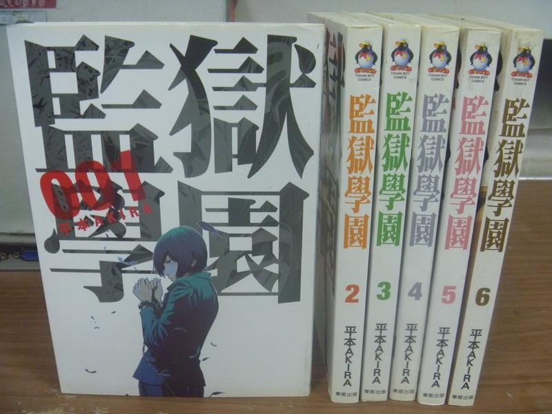 【書寶二手書T5/漫畫書_LPD】監獄學園_1~6集合售_平本Akira