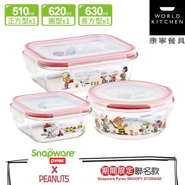 Snapware康寧密扣Snoopy童心未泯耐熱玻璃保鮮盒3件組-C01