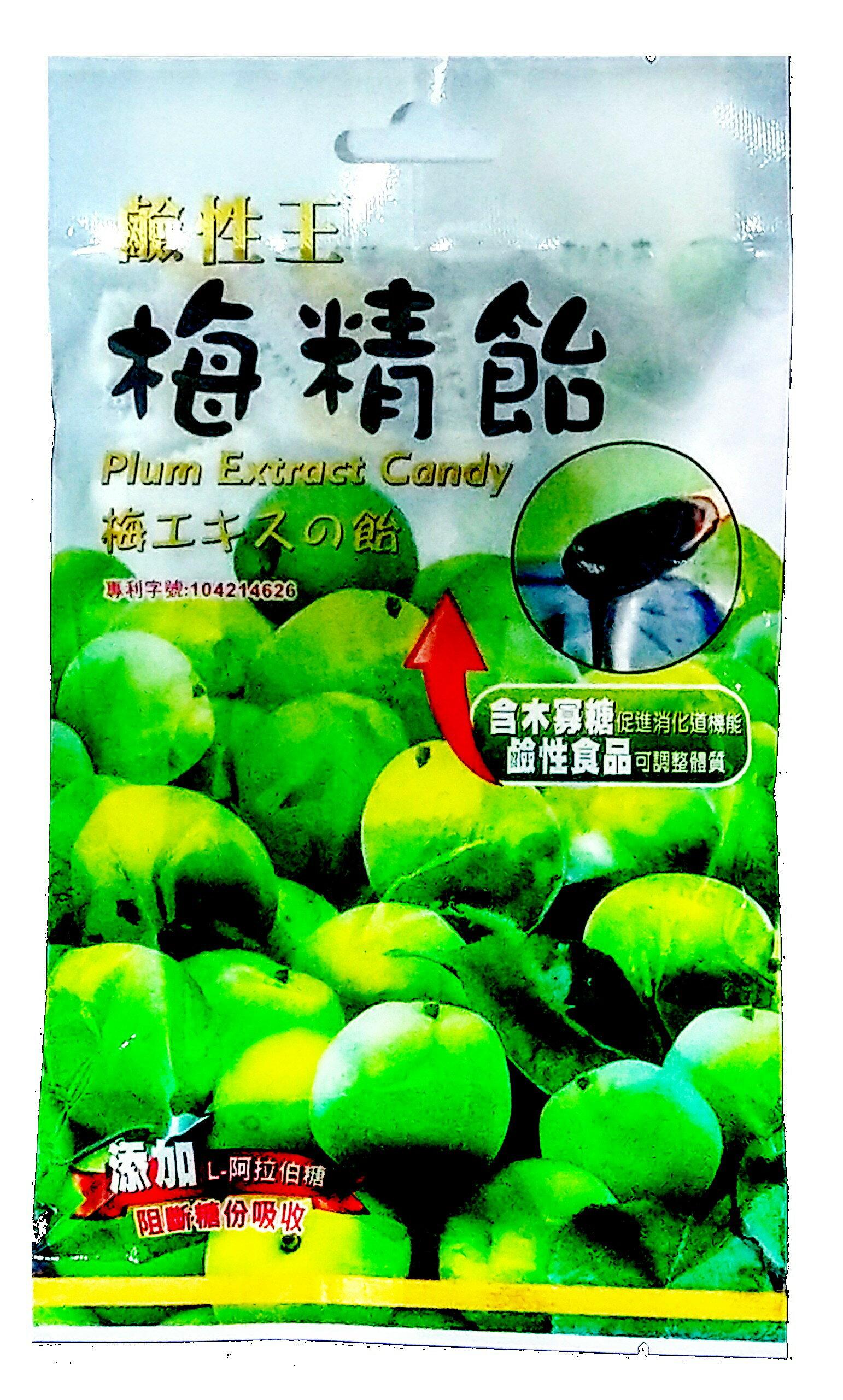 鹼性王 梅精貽 68g/袋◆德瑞健康家◆