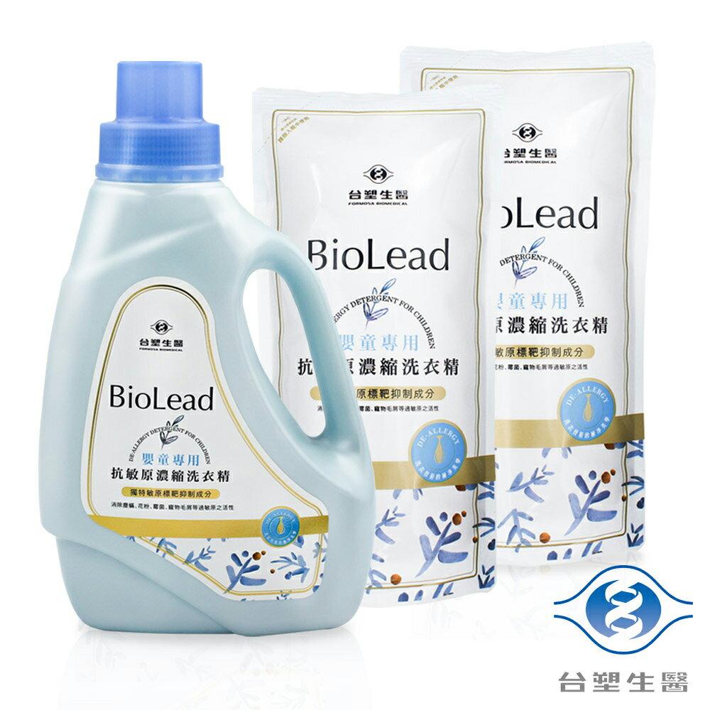 台塑生醫 BioLead 抗敏原濃縮洗衣精 (嬰童專用) 特惠組 (瓶裝X1 + 補充包X2)