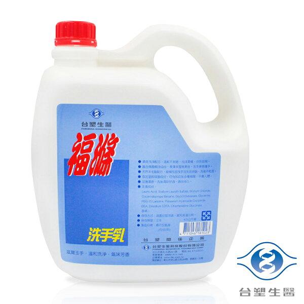 《台塑生醫》福滌洗手乳4.5kg