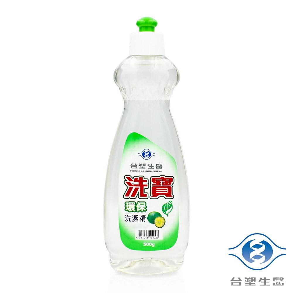 《台塑生醫》洗寶環保洗潔精 洗碗精 (500g)