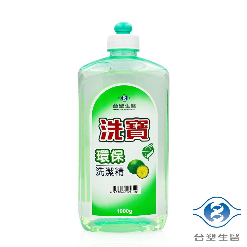 《台塑生醫》洗寶環保洗潔精 洗碗精 (1000g)