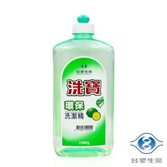 《台塑生醫》洗寶環保洗潔精 (1000g)