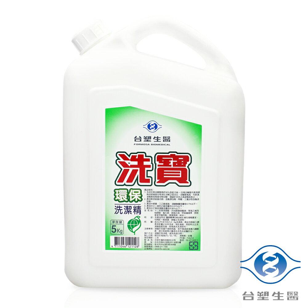 《台塑生醫》洗寶環保洗潔精 洗碗精 (5kg)