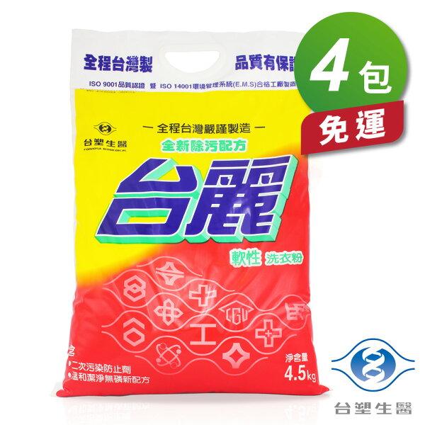 ★★免運費★★《台塑生醫》台麗洗衣粉(4.5kg)(4包入)
