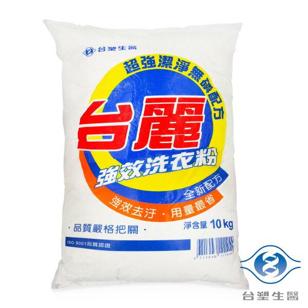 《台塑生醫》台麗洗衣粉(10kg)