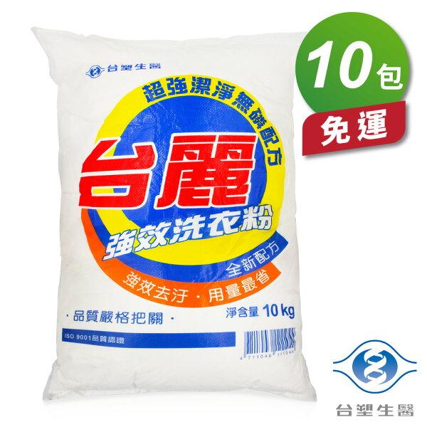 ★★免運費★★《台塑生醫》台麗洗衣粉(10kg)(10包)