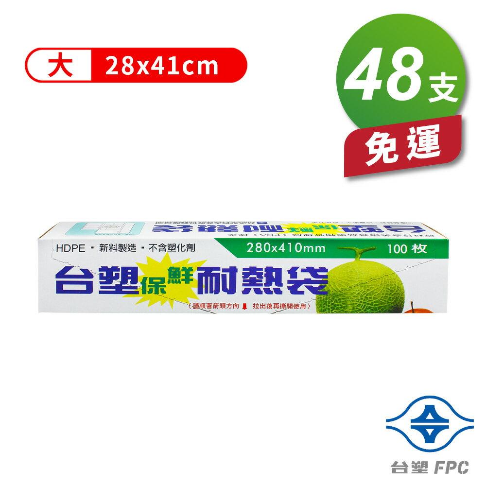 ★★免運費★★ 台塑保鮮耐熱袋 - (大)(28*41cm) 【箱購 - 48入】