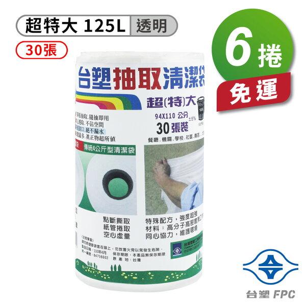 ★★免運費★★ 台塑 實心 清潔袋 垃圾袋 (超特大) (透明) (125L) (94*110cm) 【箱購 - 6入】