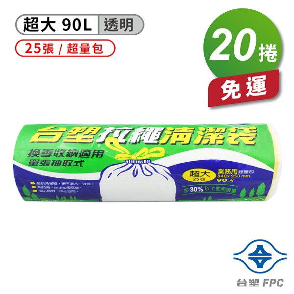 ★★免運費★★ 台塑 拉繩 清潔袋 垃圾袋 (超大) (超量包) (白色) (90L) (84*95cm) 【箱購 - 20入】